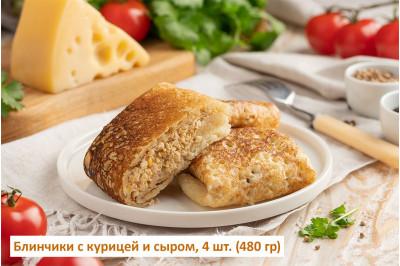 Блинчики с курицей и сыром, 4 шт.