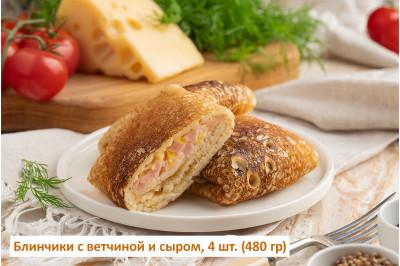 Блинчики с ветчиной и сыром, 4 шт.