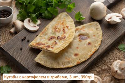 Кутабы с картофелем и грибами, 3 шт.