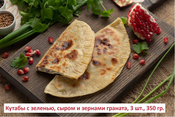 Кутабы с зеленью, сыром и зернами граната, 3 шт.