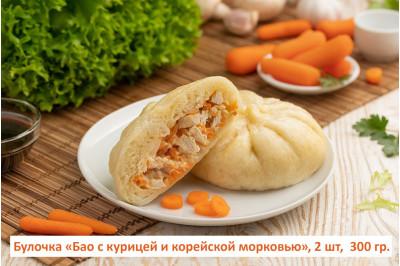Булочка «Бао с курицей и корейской морковью» 2 шт.
